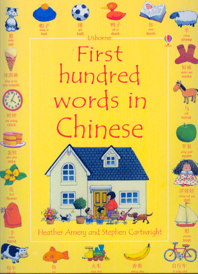 First Hundred Words in Chinese (08)